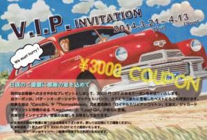 2014.3_VIP_DM-[更新済み]