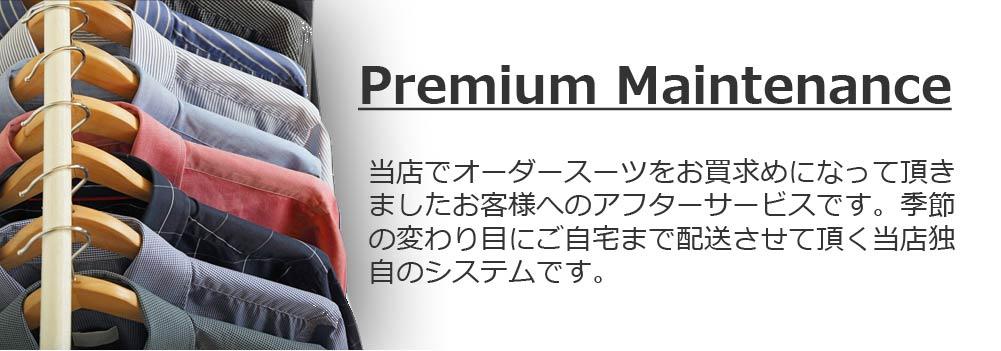 Premiumメンテナンス