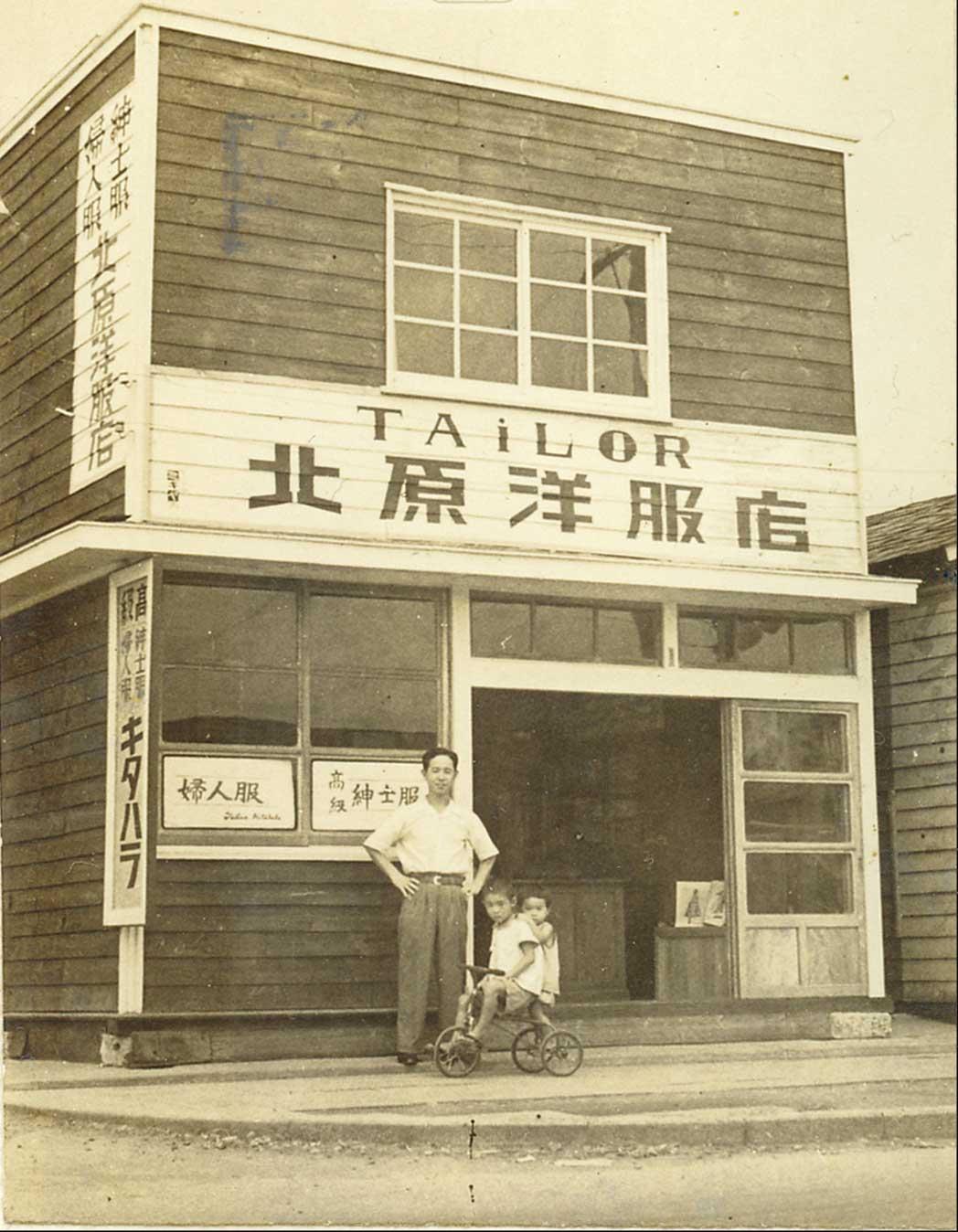 tailorkitahara1935