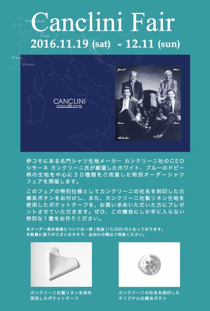 201611_canclini_fair