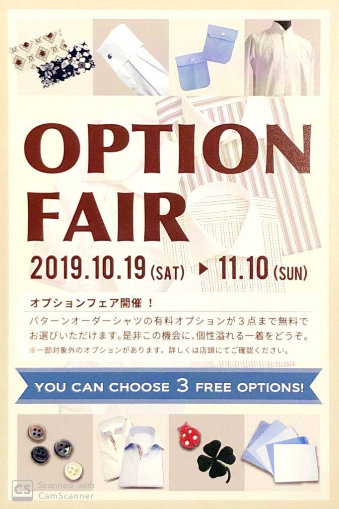 オーダーシャツ オプションフェア開催【10/19-11/10】