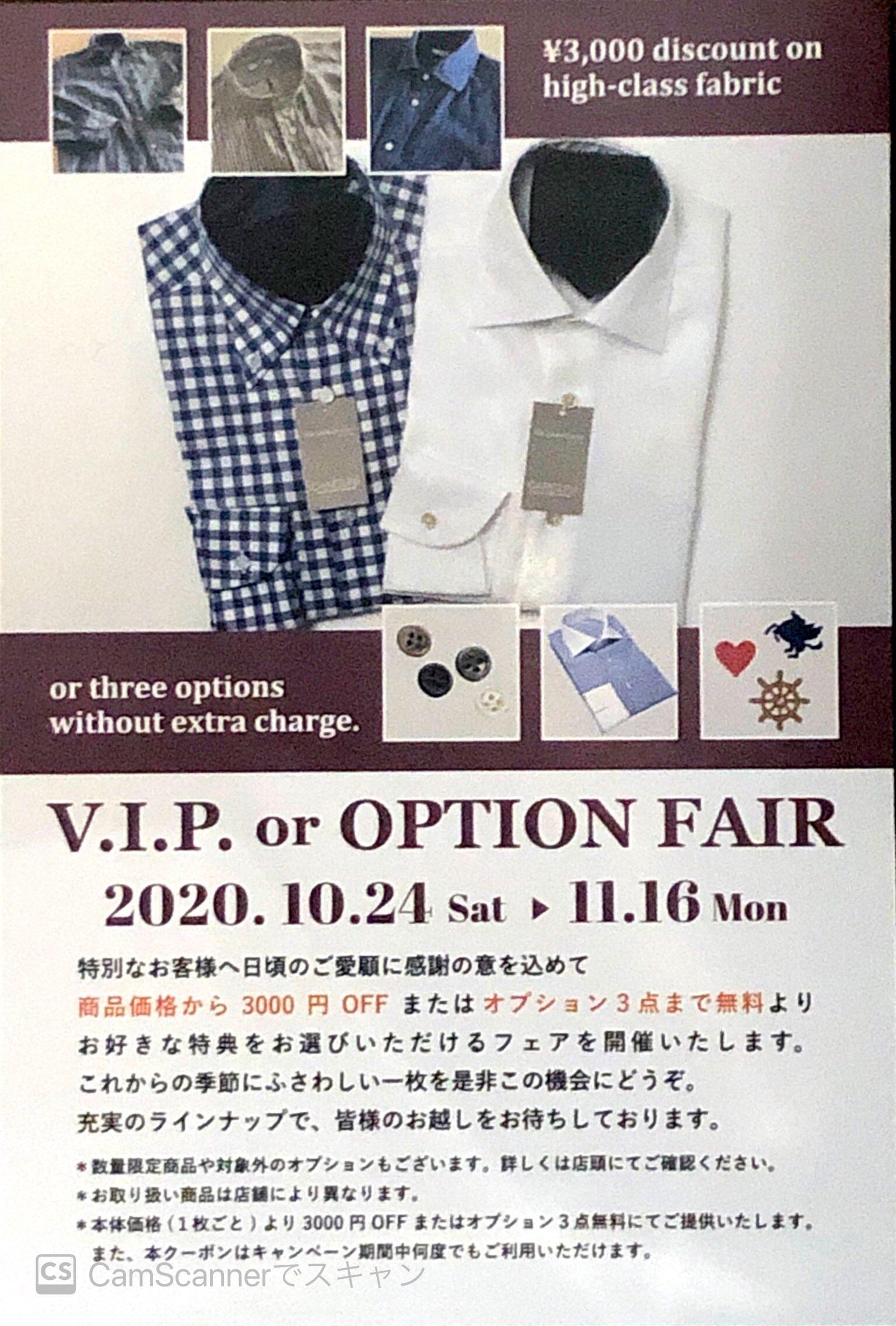 【セール】パターンオーダーシャツ【10/24土〜11/16月】