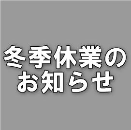 【年末年始のお知らせ】冬季休業  12月28日(月)〜1月3日(日)